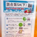 【注意!】BMWi3@談合坂PA、こちらでは充電有料でございます。。