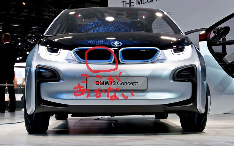 bmw-i3-concept-front-grill
