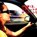 エッ?!BMWi3の窓ガラスってUVカット対策できてないの?!