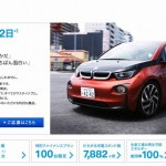 これはチャンス!BMW i3が1泊2日のモニター体験を募集中!!