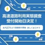 電気自動車の高速料金補助は国産車びいき!(怒)