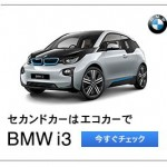 BMW広報、i3の販売方針は今後「セカンドカー」的な位置?