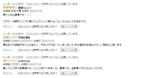 i8amazon coment2