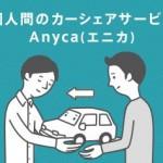 BMWi3を貸し借り?話題の個人間カーシェアリング「Anyca」って?体験談・評価は?