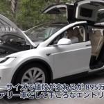 テスラ、初のSUVとなる「モデルX」をついに日本で販売開始 !!